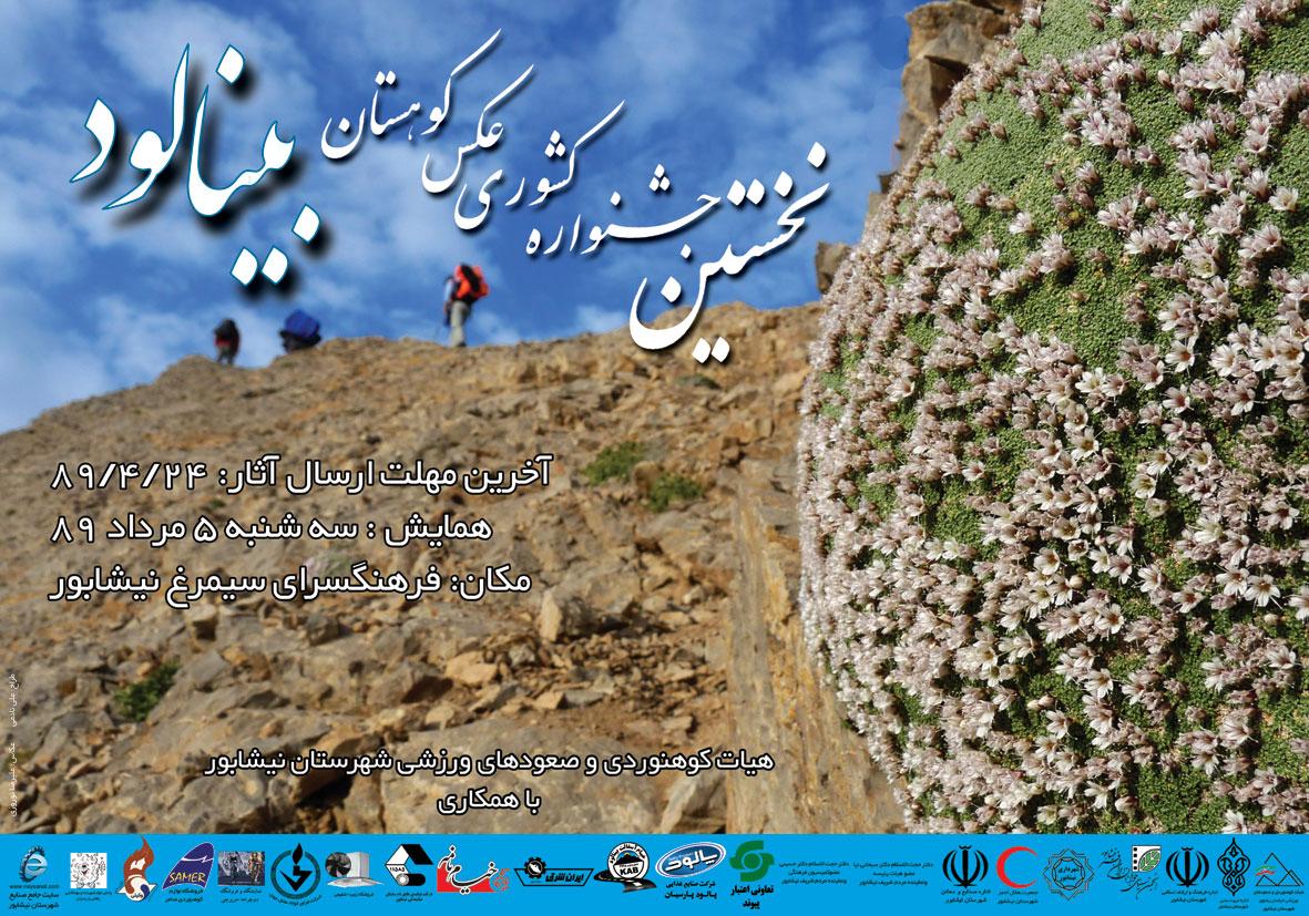 فراخوان جشنواره عکس کشوری بینالود
